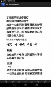 觀世音菩薩感應靈課 (E053中華印經協會.台灣生命電視台) screenshot 20