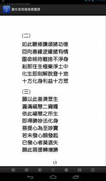 觀世音菩薩感應靈課 (E053中華印經協會.台灣生命電視台) screenshot 21