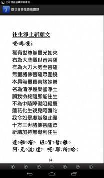 觀世音菩薩感應靈課 (E053中華印經協會.台灣生命電視台) screenshot 22