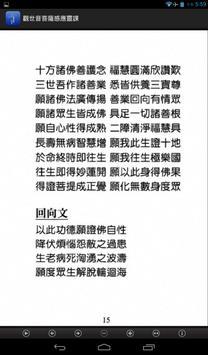 觀世音菩薩感應靈課 (E053中華印經協會.台灣生命電視台) screenshot 23