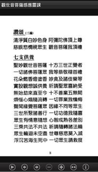 觀世音菩薩感應靈課 (E053中華印經協會.台灣生命電視台) screenshot 7