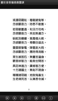 觀世音菩薩感應靈課 (E053中華印經協會.台灣生命電視台) screenshot 4