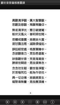 觀世音菩薩感應靈課 (E053中華印經協會.台灣生命電視台) screenshot 5