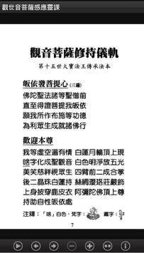 觀世音菩薩感應靈課 (E053中華印經協會.台灣生命電視台) screenshot 6
