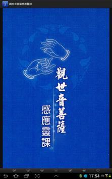 觀世音菩薩感應靈課 (E053中華印經協會.台灣生命電視台) screenshot 8