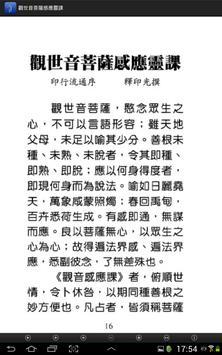 觀世音菩薩感應靈課 (E053中華印經協會.台灣生命電視台) screenshot 9