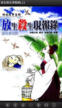 放生殺生現報錄_上(L045 中華印經協會.台灣生命電視台) poster