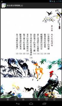 放生殺生現報錄_上(L045 中華印經協會.台灣生命電視台) apk screenshot