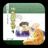 佛教因果故事1(L047 中華印經協會.台灣生命電視台) icon