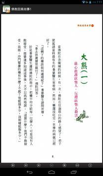 佛教因果故事1(L047 中華印經協會.台灣生命電視台) apk screenshot