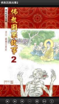 佛教因果故事2(L048 中華印經協會.台灣生命電視台) poster