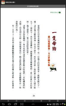 佛教因果故事2(L048 中華印經協會.台灣生命電視台) apk screenshot
