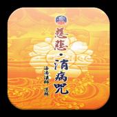 慈悲.消病咒 (LC052 中華印經協會.台灣生命電視台) icon
