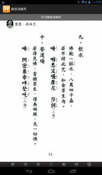 慈悲.消病咒 (LC052 中華印經協會.台灣生命電視台) apk screenshot