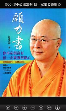 你不必很富有 但一定要發菩提心 (Y001 中華印經協會) poster