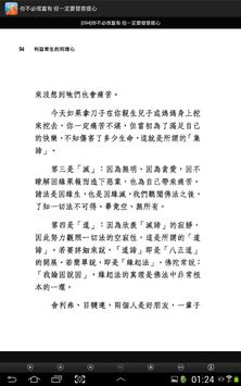 你不必很富有 但一定要發菩提心 (Y001 中華印經協會) apk screenshot