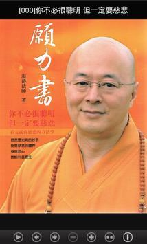 你不必很聰明 但一定要慈悲 (Y002 中華印經協會) poster