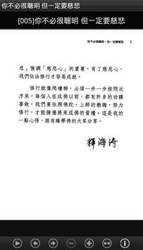 你不必很聰明 但一定要慈悲 (Y002 中華印經協會) apk screenshot
