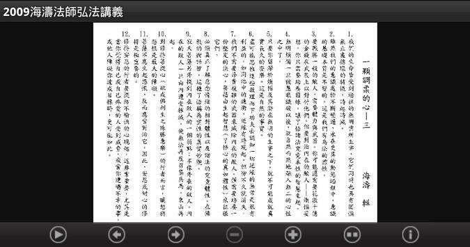 2009 海濤法師弘法講義(中華印經協會.台灣生命電視台) screenshot 3