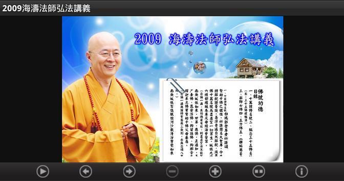 2009 海濤法師弘法講義(中華印經協會.台灣生命電視台) poster
