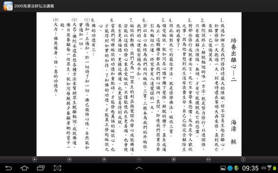 2009 海濤法師弘法講義(中華印經協會.台灣生命電視台) screenshot 11