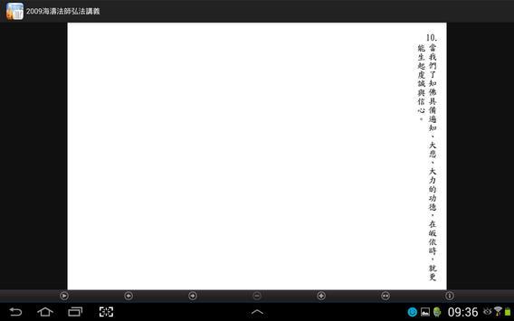 2009 海濤法師弘法講義(中華印經協會.台灣生命電視台) screenshot 12