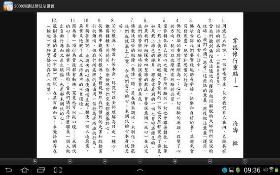 2009 海濤法師弘法講義(中華印經協會.台灣生命電視台) screenshot 13