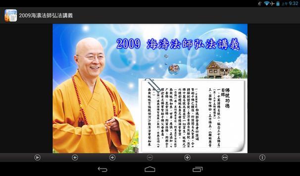 2009 海濤法師弘法講義(中華印經協會.台灣生命電視台) screenshot 16