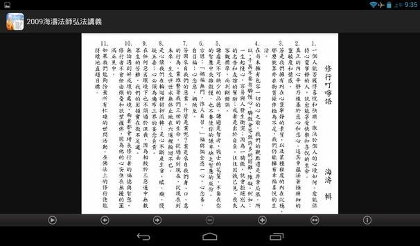 2009 海濤法師弘法講義(中華印經協會.台灣生命電視台) screenshot 18