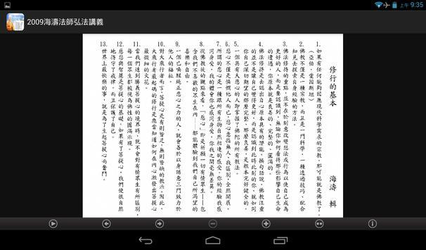 2009 海濤法師弘法講義(中華印經協會.台灣生命電視台) screenshot 19