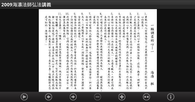 2009 海濤法師弘法講義(中華印經協會.台灣生命電視台) screenshot 1