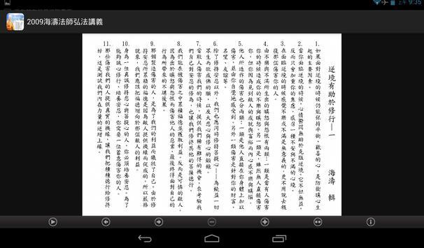2009 海濤法師弘法講義(中華印經協會.台灣生命電視台) screenshot 20