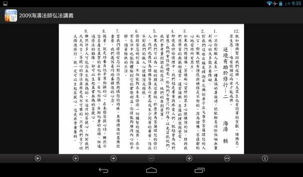 2009 海濤法師弘法講義(中華印經協會.台灣生命電視台) screenshot 21