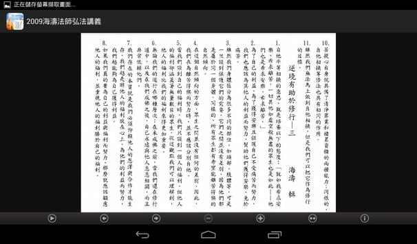 2009 海濤法師弘法講義(中華印經協會.台灣生命電視台) screenshot 22