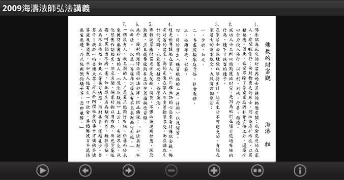 2009 海濤法師弘法講義(中華印經協會.台灣生命電視台) screenshot 7