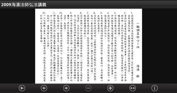 2009 海濤法師弘法講義(中華印經協會.台灣生命電視台) screenshot 4