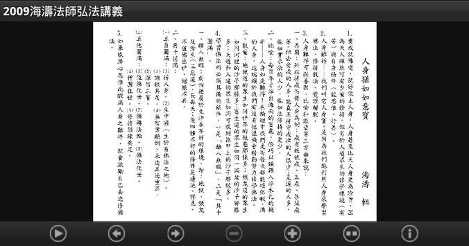 2009 海濤法師弘法講義(中華印經協會.台灣生命電視台) screenshot 5