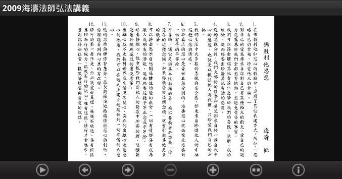 2009 海濤法師弘法講義(中華印經協會.台灣生命電視台) screenshot 6