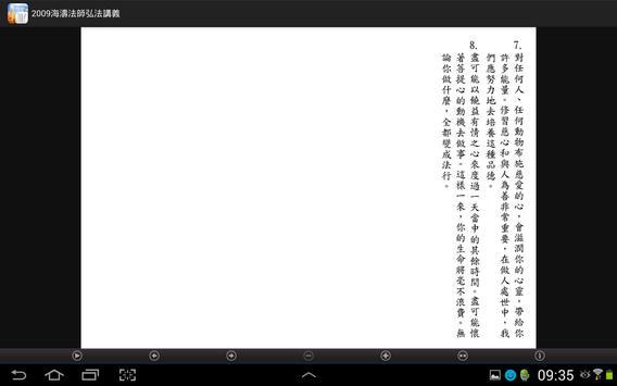 2009 海濤法師弘法講義(中華印經協會.台灣生命電視台) screenshot 9