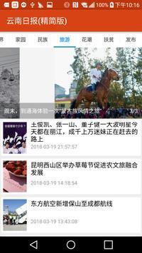 云南日报 screenshot 1
