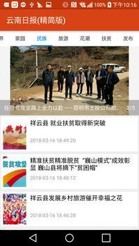 云南日报 screenshot 2