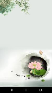 佛教音乐-可制作铃声 apk screenshot