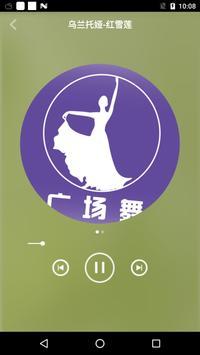 广场舞歌曲-可制作铃声 apk screenshot