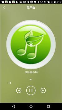 经典国语老歌 70 80 90年代 精选集 apk screenshot