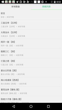 史记故事 apk screenshot