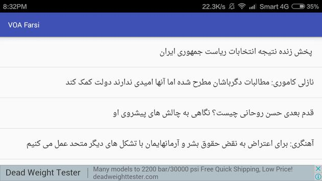 VoA Farsi apk screenshot