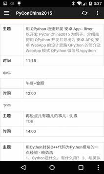 PyCon中国 apk screenshot
