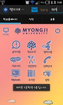 명지대 가이드-강의실 조회,식단,교통,공지,전화 안내 poster