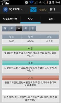 명지대 가이드-강의실 조회,식단,교통,공지,전화 안내 screenshot 2