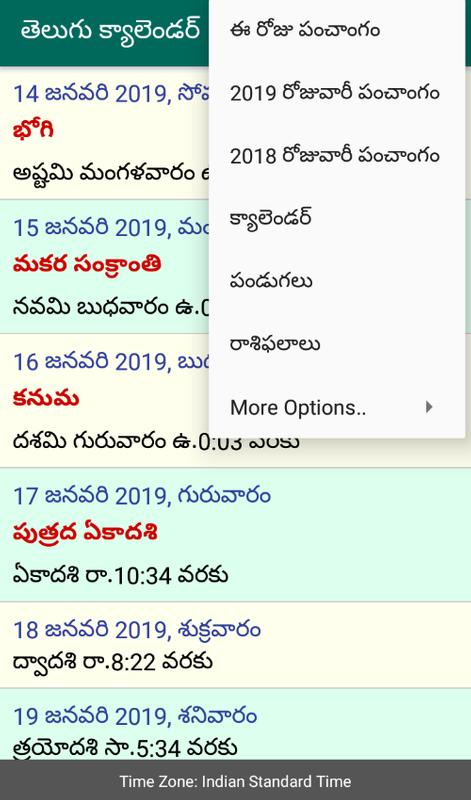 telugu calendar screenshot 4